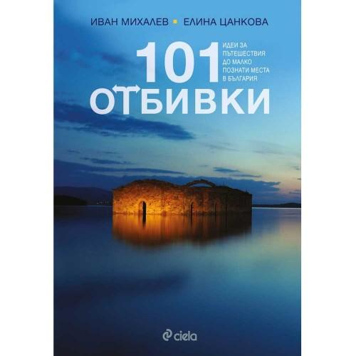 101 отбивки - идеи за пътешествия до малко познати места в България /книга първа/