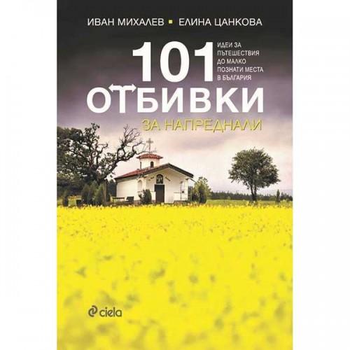 101 отбивки за напреднали /книга за пътешественици, а не за туристи/, Иван Михалев и Елина Цанкова