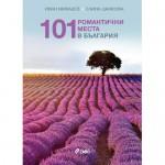 101 романтични места в България, Иван Михалев и Елина Цанкова
