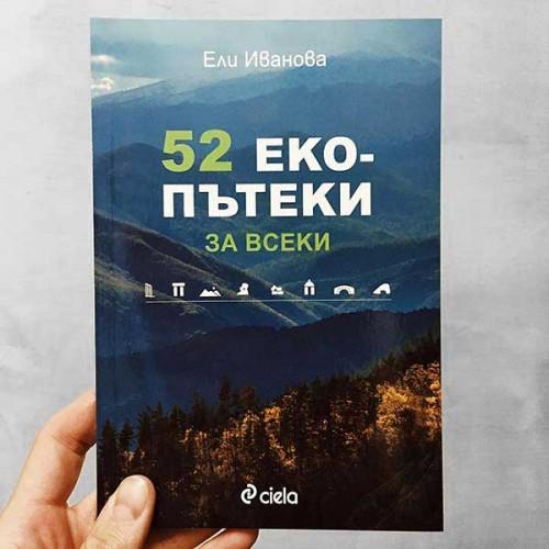 52 екопътеки за всеки, Ели Иванова