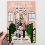 Адаптацията в детската градина - малка книга за голяма стъпка, Цветелина Зидарова