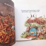 Ах, колко много моркови!, Клевър Бук