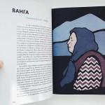 Аз съм българка - 40 истории и 40 портрета за смели, умни и достойни българки от историята