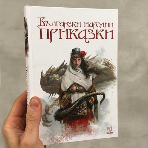 Български народни приказки /преразказани от Слави Ганев/, издателство 'Deja Book' - твърди корици