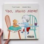 Чао, мило мече! - книжка за порастването от Том Елиан и Джейн Меси, издателство 'ПАНДА'