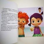 Маргаритка - Биби и Мими на море, Илия Деведжиев и Веселка Велинова