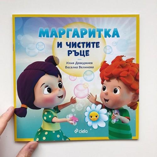 Маргаритка и чистите ръце, Илия Деведжиев и Веселка Велинова
