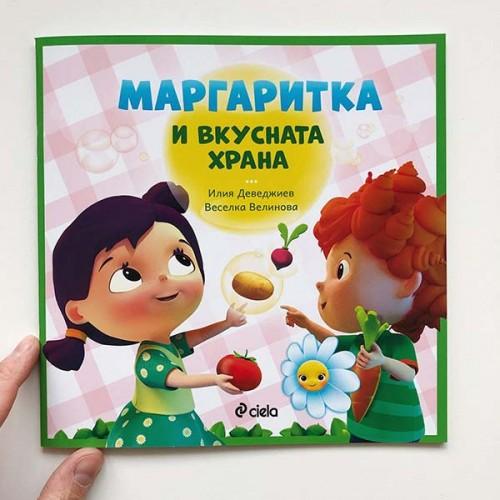 Маргаритка и вкусната храна, Илия Деведжиев и Веселка Велинова