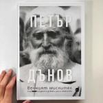 Петър Дънов - вечният мислител, издателство 'Кръг' /твърди корици/