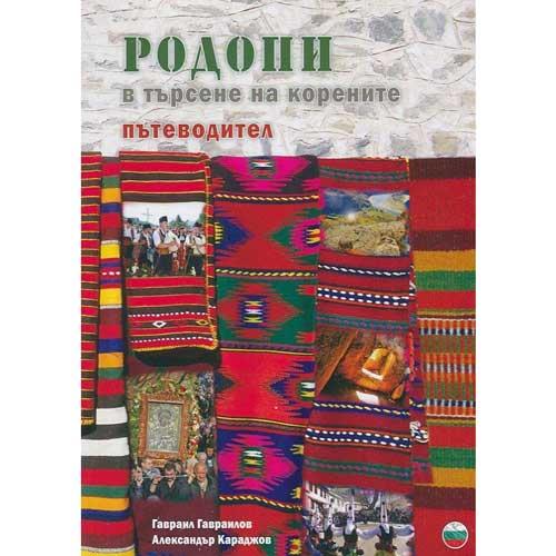 Родопи: В търсене на корените /цветен пътеводител/