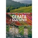 Селата в България - посоки за туризъм и култура /селски гид/