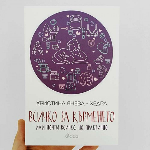 Всичко за кърменето /или почти всичко, но практично/, Христина Янева - Хедра