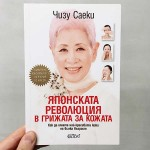 Японската революция в грижата за кожата, Чизу Саеки
