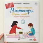 Моята тетрадка 'Монтесори': Колко е часът? /за деца от 6 до 9 г. възраст/
