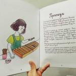 Моята тетрадка 'Монтесори': Откривам числата /за деца от 4 до 6 г. възраст/