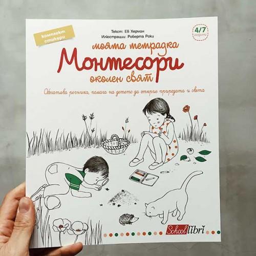 Моята тетрадка 'Монтесори': Околен свят /за деца от 4 до 7 г. възраст/