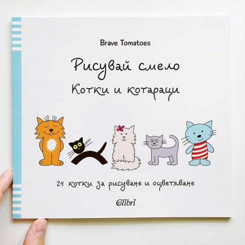 Рисувай смело - 24 котки и котараци за рисуване и оцветяване