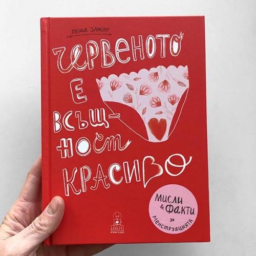 Червеното е всъщност красиво, Лучия Замоло / издателство 'Дакелче'