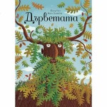 Дърветата /детска енциклопедия/ от Пьотр Соха - един от най-популярните аниматори в Полша, издателство 'Дакелче'