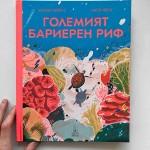 Големият бариерен риф - детска енциклопедия от Сангма Франсис и Лиск Фенг, издателство 'Дакелче'