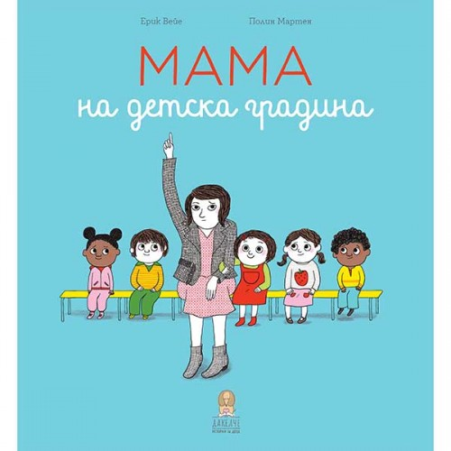 Мама на детска градина - за една от големите промени в живота на малкото дете от Ерик Вейе, издателство 'Дакелче'