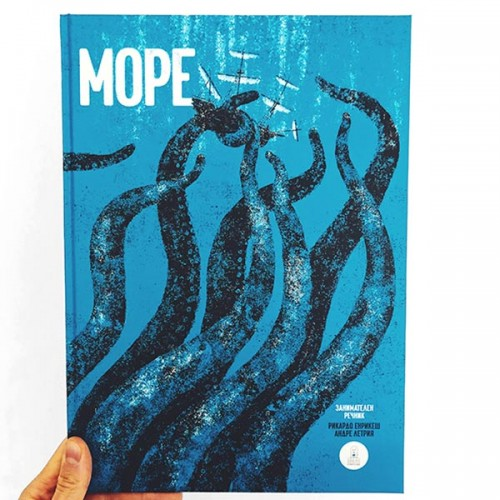 МОРЕ - занимателен речник за деца над 7 години, издателство 'Дакелче' /твърди корици/