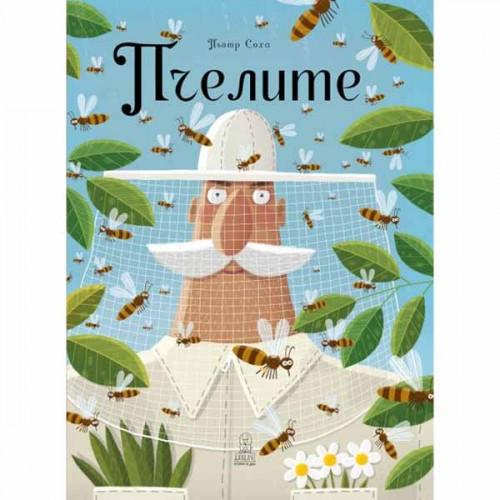 Пчелите - каква е ролята им в природата? /детска енциклопедия/ от Пьотр Соха - един от най-популярните аниматори в Полша, издателство 'Дакелче'