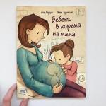 Бебето в корема на мама, Ана Херцог и Жоел Турлониас