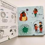 Какво са вирусите? - първи въпроси и отговори /енциклопедия с капачета/, издателство 'ФЮТ'