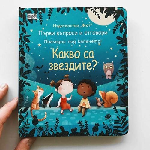 Какво са звездите? - първи въпроси и отговори /енциклопедия с капачета/, издателство 'ФЮТ'