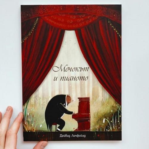 Мечокът и пианото, Дейвид Личфийлд - книга за мечтите