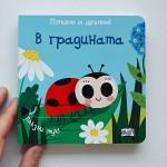 Плъзни и дръпни: В градината - малка книжка с прозорчета за издърпване, издателство ФЮТ