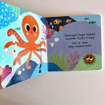 Плъзни и дръпни: В морето - малка книжка с прозорчета за издърпване, издателство ФЮТ