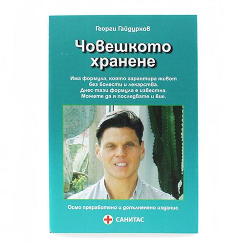 Човешкото хранене, д-р Георги Гайдурков