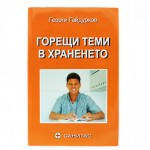 Горещи теми в храненето, д-р Георги Гайдурков