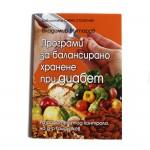 Програми за балансирано хранене при Диабет /под контрола на д-р Гайдурков/
