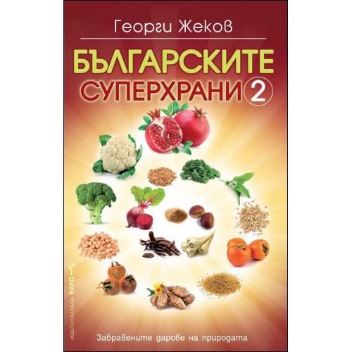 Българските суперхрани 2 - забравените дарове на природата, Георги Жеков