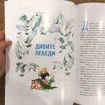 Дивите лебеди и други приказки /с оригиналните илюстрации на Либиĸo Mapaйa - твърди корици/, Ханс Кристиан Андерсен