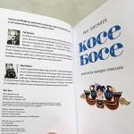Косе Босе, Ран Босилек /оригинални илюстрации/ - твърди корици