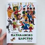 Патиланско царство, Ран Босилек с илюстраци на Стоян Анастасов от 1968 г. /твърди корици/