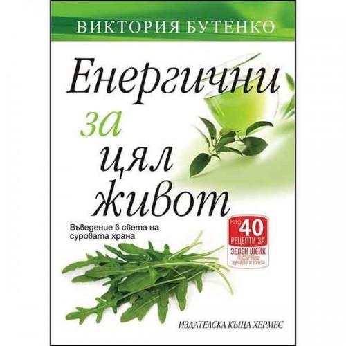 Енергични за цял живот /въведение в суровата храна/, Виктория Бутенко