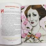 Истории за лека нощ за момичета бунтарки - 100 приказки за невероятни жени