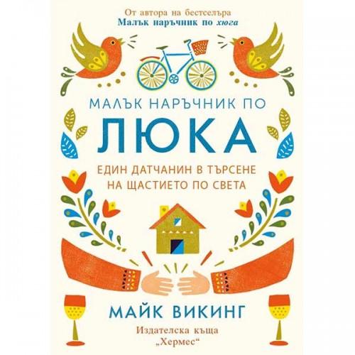 Малък наръчник по ЛЮКА - един датчанин в търсене на щастието по света, Майк Викинг