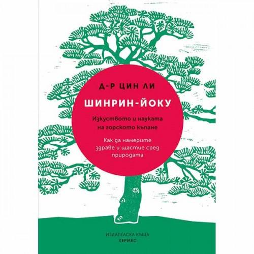 Шинрин-йоку - изкуството и науката на горското къпане /тайните на японската терапия/, доктор Цин Ли