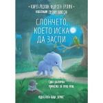Слончето, което иска да заспи от Карл-Йохан Форсен Ерлин /приказки за заспиване/