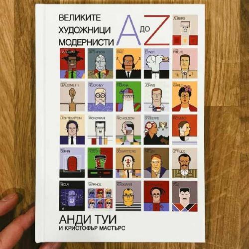 Великите художници модернисти: 52-ма изявени представители на изкуството на 20 век, Анди Туи