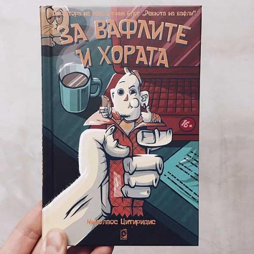 За вафлите и хората, Николаос Цитиридис /автора на популярния блог 'Ревюта на вафли'/