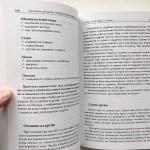 Здравословно отслабване - хранене и здраве, д-р Атанас Михайлов
