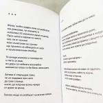 3/4 любов - за жените в България, жертви на домашно насилие