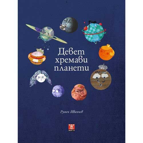 9 хремави планети, Румен Иванчев